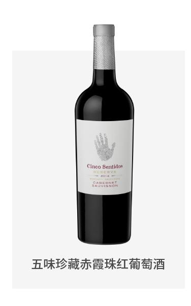 五味珍藏赤霞珠红葡萄酒