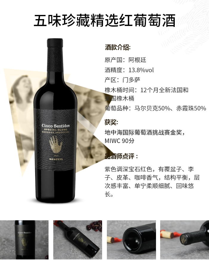 五味珍藏精选红葡萄酒