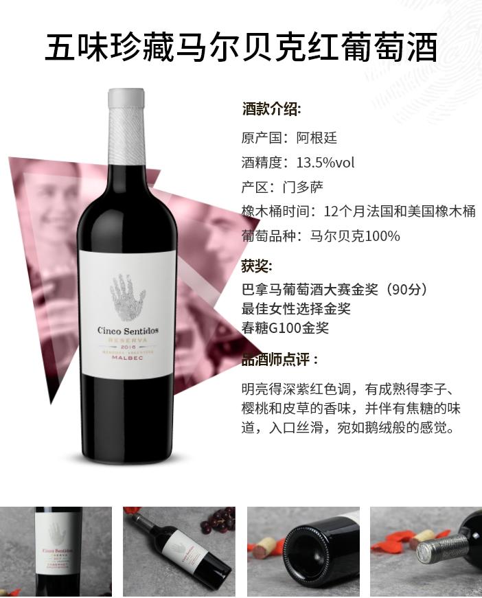 五味珍藏马尔贝克红葡萄酒