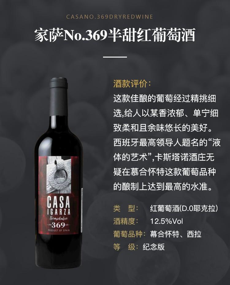 家萨No.369                         干红葡萄酒
