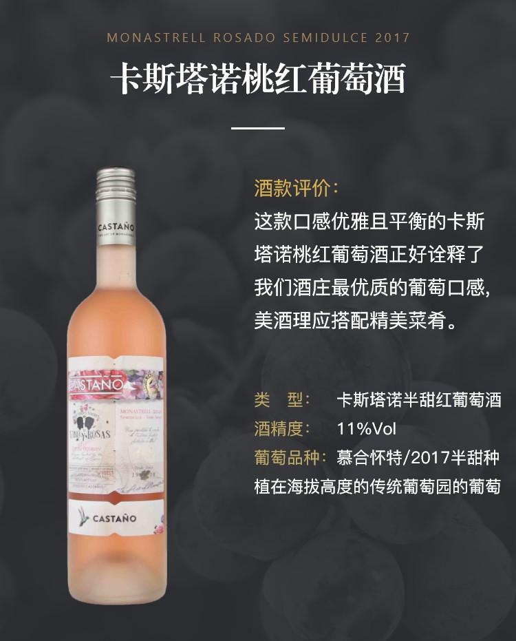 卡斯塔诺                         桃红葡萄酒