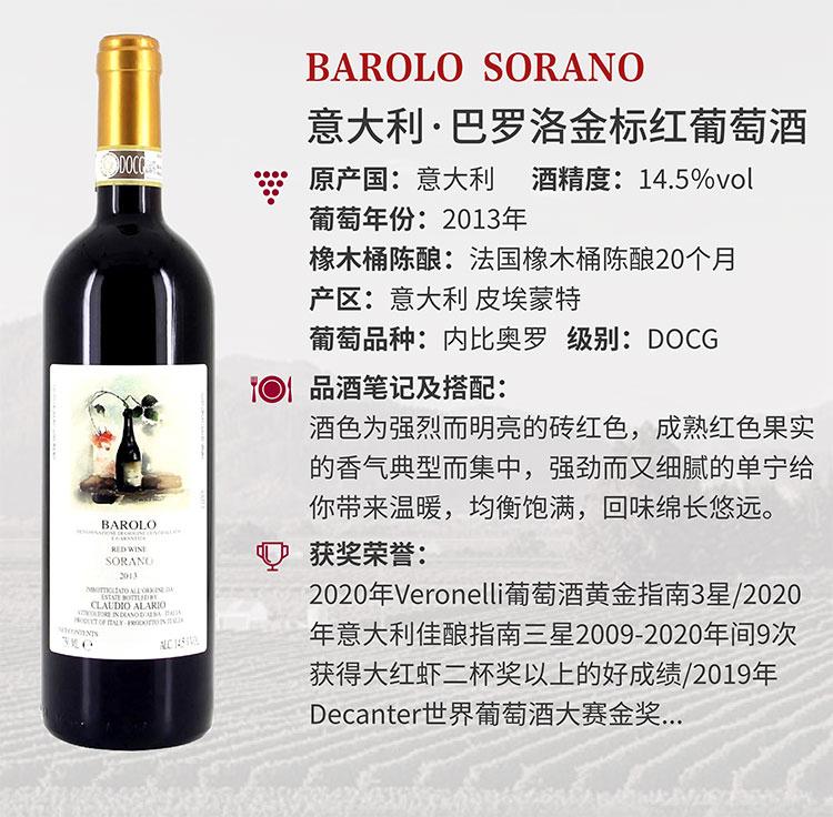 意大利·巴罗洛金标红葡萄酒