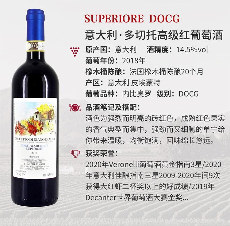意大利·多切托高级红葡萄酒