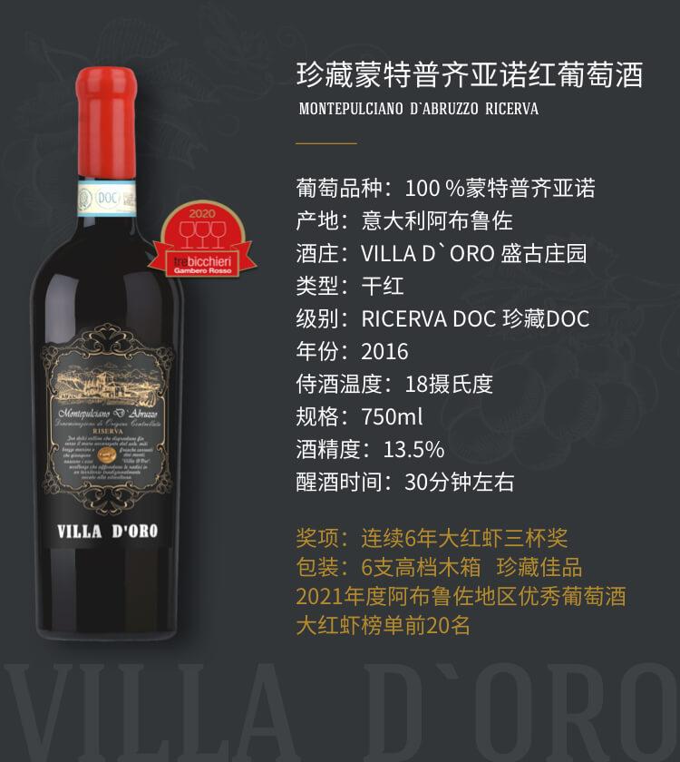 珍藏蒙特普齐亚诺红葡萄酒