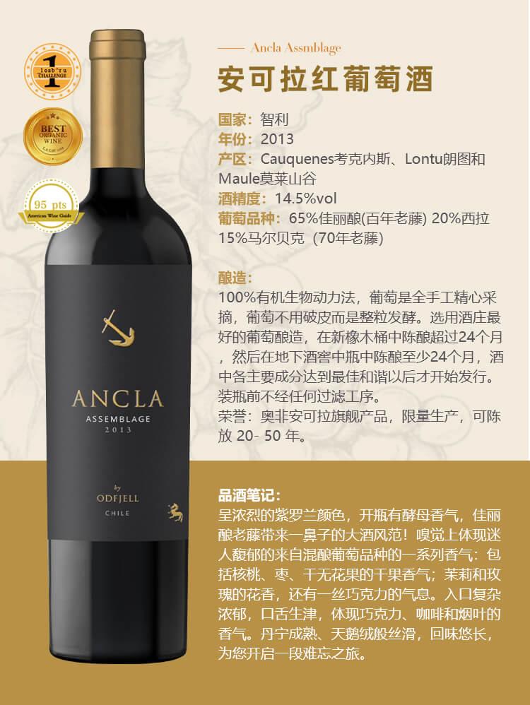 安可拉红葡萄酒