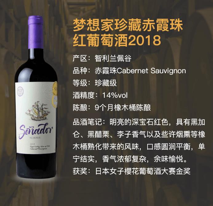 梦想家珍藏赤霞珠红葡萄酒2018