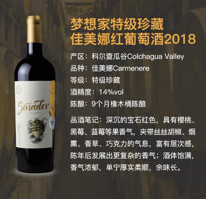 梦想家特级珍藏佳美娜红葡萄酒2018