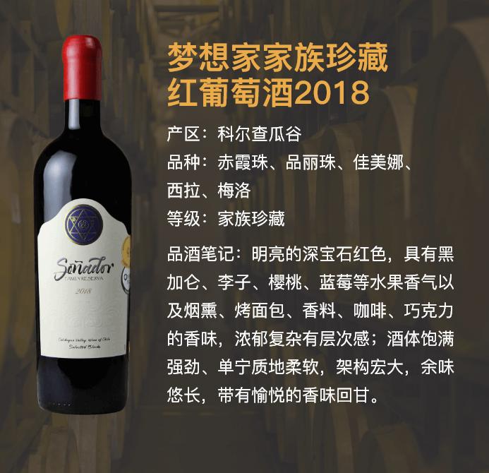 梦想家家族珍藏红葡萄酒2018