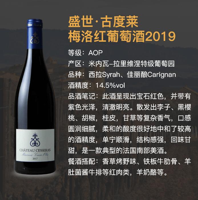 盛世·古度莱 梅洛红葡萄酒2019
