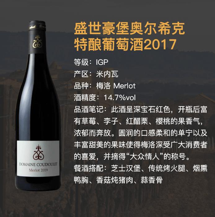 盛世豪堡奥尔希克特酿葡萄酒2017