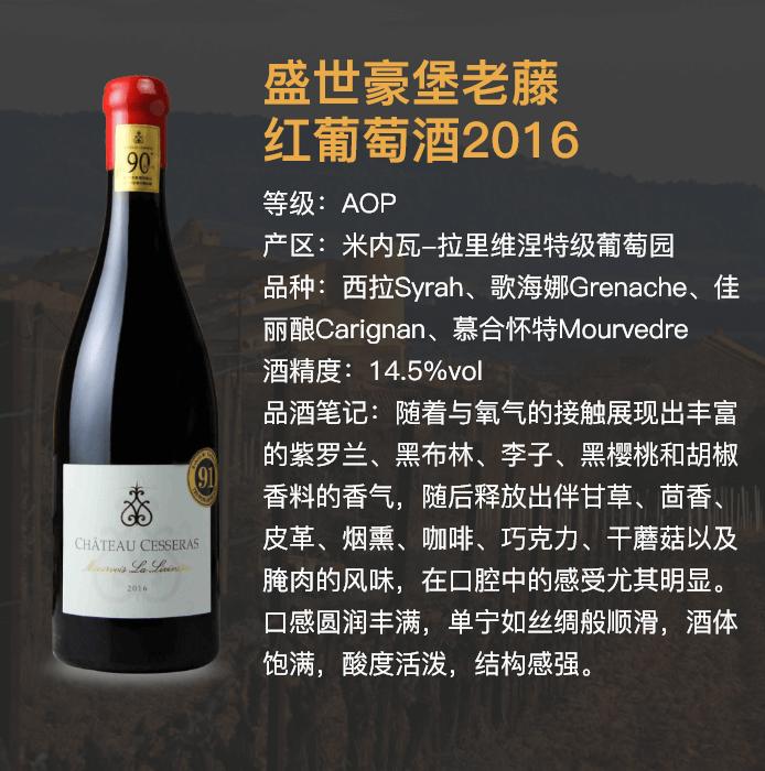 盛世豪堡老藤红葡萄酒2016