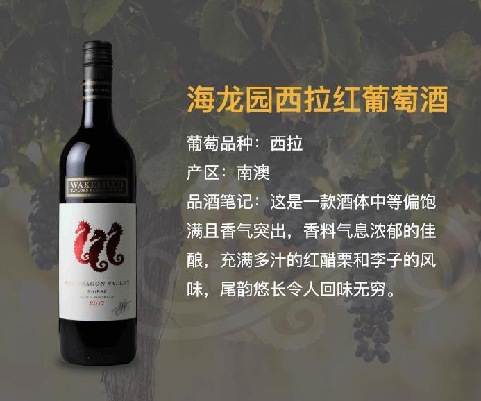 海龙园西拉红葡萄酒