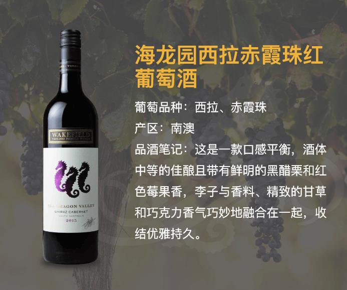 海龙园西拉赤霞珠红葡萄酒