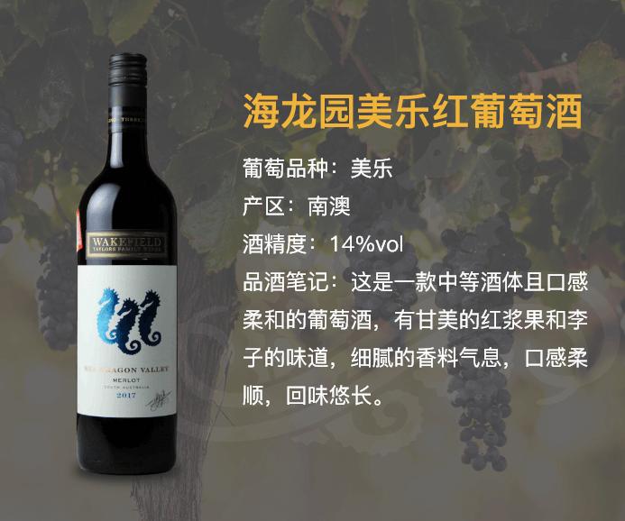 海龙园美乐红葡萄酒