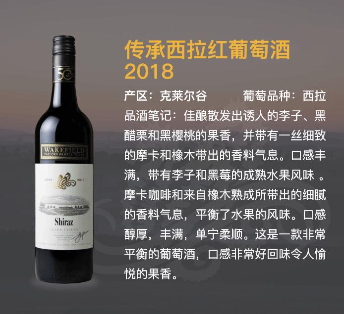 传承西拉红葡萄酒2018