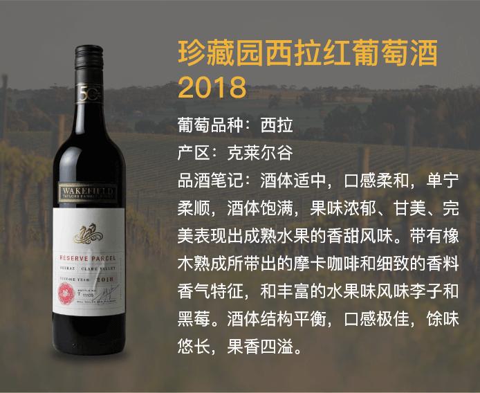 珍藏园西拉红葡萄酒2018