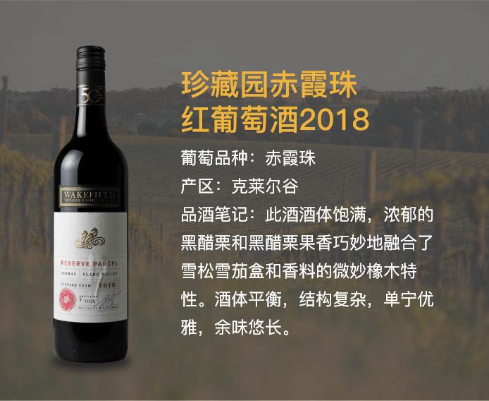 珍藏园赤霞珠红葡萄酒2018