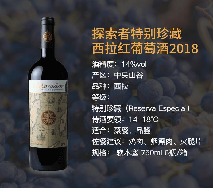 探索者特别珍藏西拉红葡萄酒2018