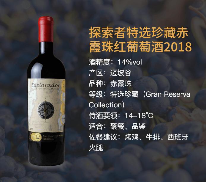 探索者特选珍藏赤霞珠红葡萄酒2018