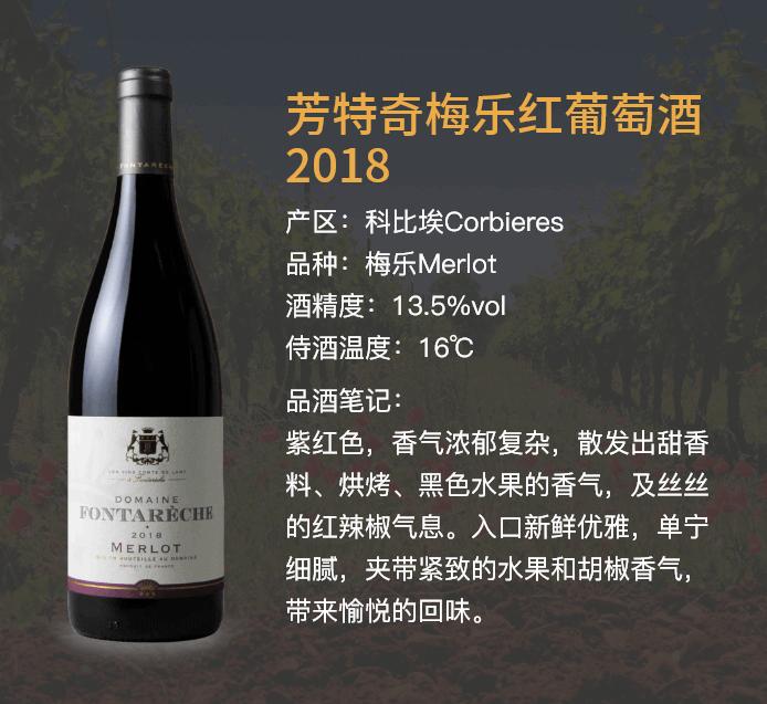 芳特奇梅乐红葡萄酒2018