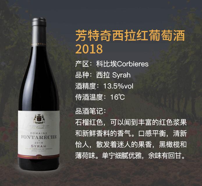 芳特奇西拉红葡萄酒2018