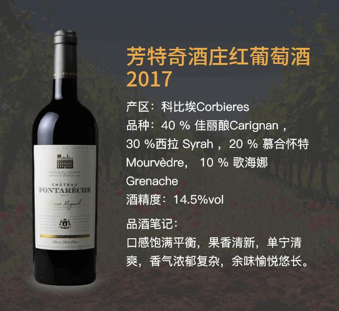芳特奇酒庄红葡萄酒2017