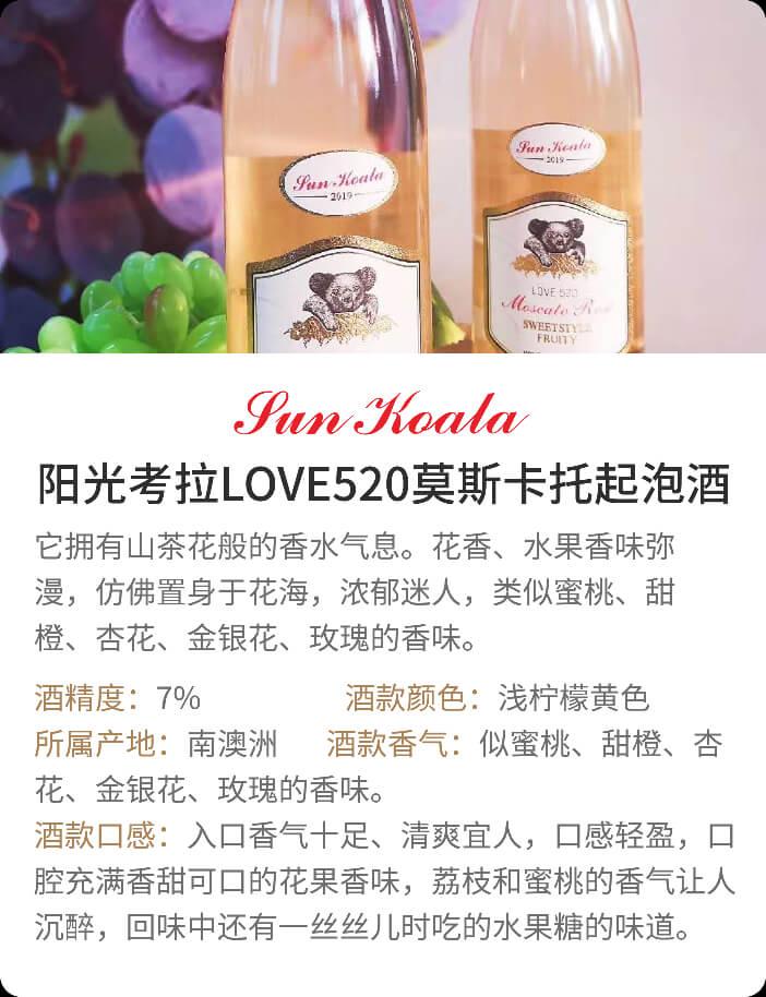阳光考拉LOVE520莫斯卡托起泡酒